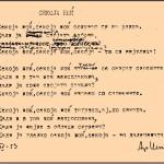 poème Sekoja noc