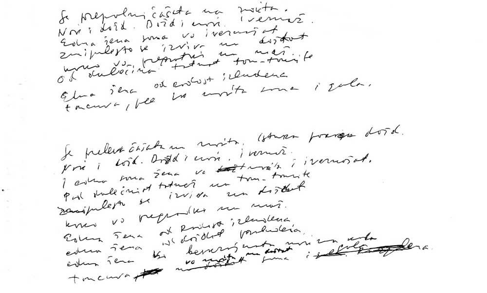 "Препев на ""Femme noire"" од Сенгор."