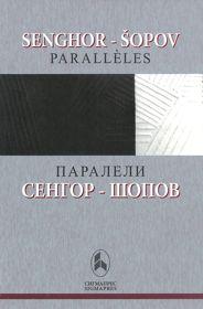 livre de Jasmina Sopova: Senghor - Sopov: Parallèles