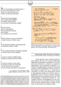 monografija-4-glava-50