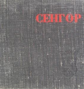Поезија / Леополд Седар Сенгор. Скопје: Нова Македонија, 1975. 250 стр. (со Влада Урошевиќ и Георги Сталев).