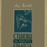1952 Stihovi za makata i radosta