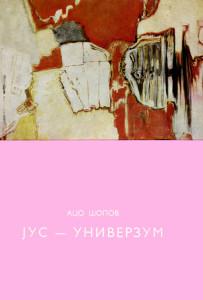 Ацо Шопов, Јус-универзум, 1968