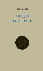 1970 Gledac vo pepelta (prvo izdanie)