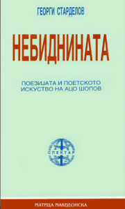 2000 Nebidninata Stardelov