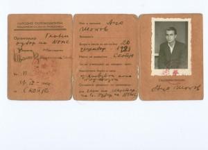 Carte de membre du Comité central de l'Union de la jeunesse macédonienne pour la libération du peuple, datée du 11 septembre 1945.