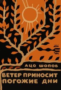 1964-Veter-prinosit-pogozie-dni