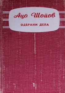 1976-Odbrani-dela
