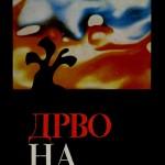 1980-Drvo-na-ridot