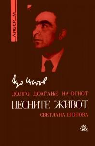 Ацо Шопов: Песните живот, 1993.
