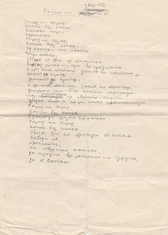 Manuscrit - Radjanje na zborot