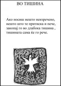 Première édition du poème Dans le silence