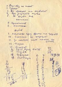 Ракопис содржина Стихови за маката и радоста