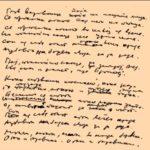 Manuscrit du poème « L'amour du feu » du recueil Cinérémancien (1970).