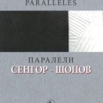Senghor-Šopov: Paralelismos, 2006
