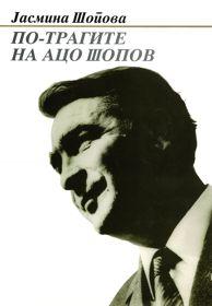 Po-tragite na Aco Sopov
