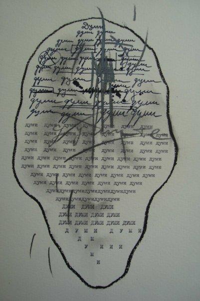 """""""Думи"""" (Мисли), цртеж од Роман Кисјов, бугарски препејувач на Ацо Шопов."""
