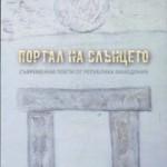 portal-na-sonceto-antologija-roman-kisjov