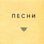 Aco Šopov : Poèmes, 1944. Facsimilé, 2014