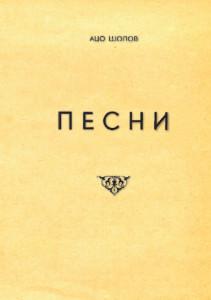Poèmes, 1944. Facsimilé, 2014