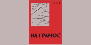 Ацо Шопов: На Грамос, 1950