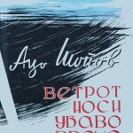 Aco Šopov :