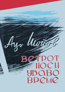 Ацо Шопов. Ветрот носи убаво време, 1957 Access to the content of the book in English