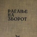 Aco Šopov : Naissance de la parole, 1963