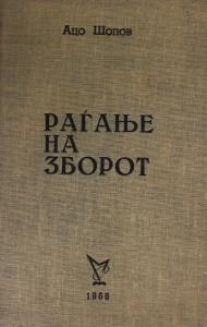 Ацо Шопов: Раѓање на зборот (Избор), 1966