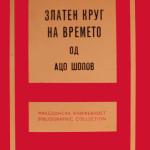 Aco Šopov : Orbe d'or du temps, 1969