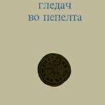 Aco Šopov : Cinérémancien, 1970.Plus d'informations sur le recueil.