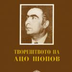 "Actes du colloque ""L'œuvre d'Aco Šopov"", 13.05.1993, Skopje"