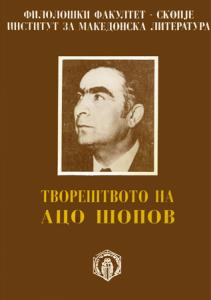 Материјали од симопзиумот Творештвото на Ацо Шопов одржан во скопје на 13.05.1993 год.
