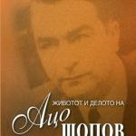Животот и делото на Ацо Шопов, 2005