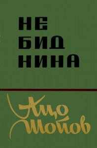1963-Nebidnina-Prvo-izdanie