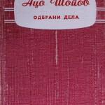 Aco Šopov : Oeuvres choisies, Vol. I, 1976
