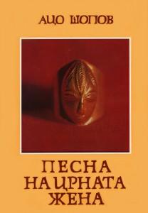 1976-Pesna-na-crnata-zena