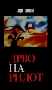 Aco Šopov: Árbol sobre la colina, 1980. Аcceso a los poemas