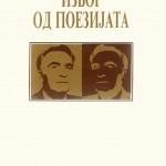 Aco Šopov : Poèmes choisis, 1987. Édité par Rade Siljan.