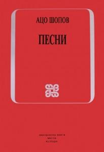 Ацо Шопов: Песни, 1988