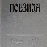 Aco Šopov : La longue venue du feu, 1993. Édité par Kata Ćulavkova.