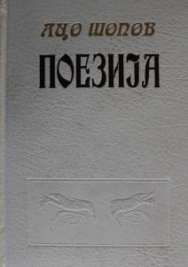 Aco Šopov : Poezija/ Kata Ćulavkova.