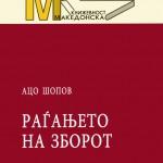 Aco Šopov : La naissance du mot, 2008. Édité par Kata Ćulavkova