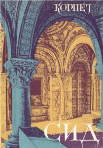 Сид од Корнеј, во македонски препев на Ацо Шопов. Прво издание: 1958. Повторни изданија: 1969, 1970, 2001 и 2016.