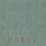 Aco Šopov : Poèmes choisis, 1968