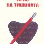 Aco Šopov : Poèmes choisis, 1988. Édité par Rade Siljan.