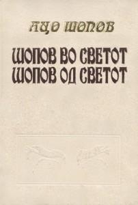 Во 1993 год., по повод одбележувањето на седумдесетгодишнината од раѓањето на Ацо Шопов, Македонска Книга, издавачката куќа во која Ацо Шопов го има поминато најголемиот дел од својот работен век, се одлучува да објави тритомно издание на неговото творештво и сведоштва од неговиот приватен живот. Од печат излегуваат само првите два тома: Поезија, подготвен од страна на Ката Ќулавкова, и Шопов во сетот, Шопов од светот, подготвен од страна на Милош Линдро. Вториот том содржи исцрпен избор од препевите на поезијата на Ацо Шопов на различни јазици.