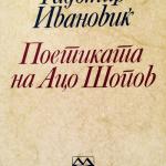 Radomir Ivanović : La Poétique d'Aco Šopov, traduit d'un manuscrit serbe par Milan Trajkov, Skopje, Makedonska Revija, 1986, 188 p.