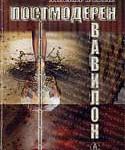 Постмодерен Вавилон, од Александар Прокопиев, 2000 год.