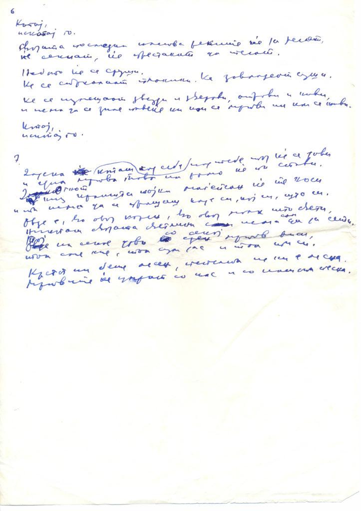 """Ацо Шопов: """"Долго доаѓање на огнот"""" автограф стр 4"""